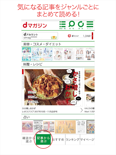 dマガジン-大好評!3/10(日)まで読み放題キャンペーン開催中! screenshot