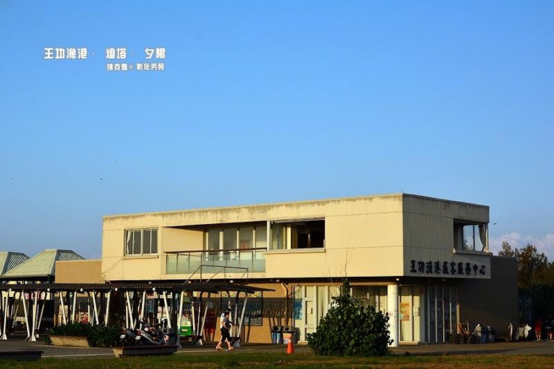 王功漁港遊客中心