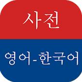 Longman English Korean Dictionary Android APK Download Free By Study Center