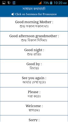 Spoken English E2B - screenshot