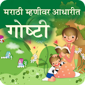 Marathi Mhani Stories