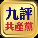 九評共產黨 icon