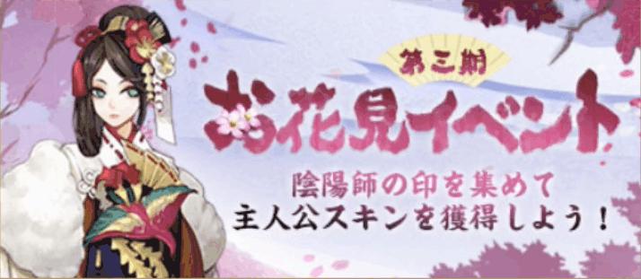 お花見イベント第3弾