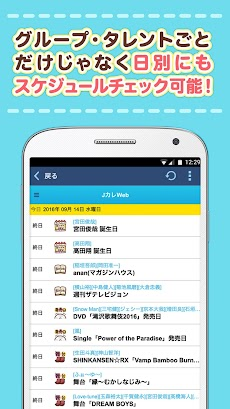 【Jカレ】無料のジャニーズ情報カレンダー&最新ニュースのおすすめ画像3