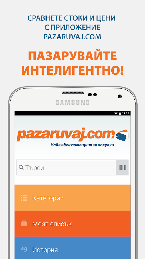 Pazaruvaj- screenshot