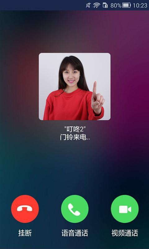 Скачать программе dingdong на андроид