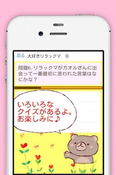 キャラクタークイズforリラックマ  無料雑学アプリのおすすめ画像4