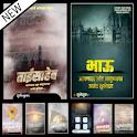 Marathi Birthday Backgrounds - 2019 icon