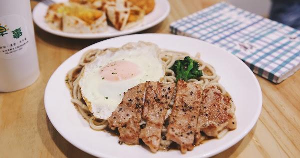沒事''早事''坐|台北中山區|優質食材,樸實呈現