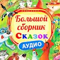 Сказки для детей плеер. Бесплатно! icon