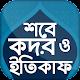শবে কদর ও ইতিকাফ - Shab e Qadar & Etikaf for PC-Windows 7,8,10 and Mac 1.1