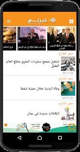 خبرني الإخباري screenshot