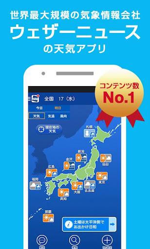ウェザーニュースタッチ 天気・雨雲・地震・花粉・桜の天気予報