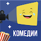 Download Комедии For PC Windows and Mac