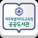 제주도교육청 공공도서관 icon