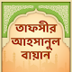 তাফসীর আহসানুল বায়ান - Tafseer ahsanul bayan Download for PC Windows 10/8/7