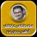 جميع اناشيد واغاني مصطفى عاطف بدون نت icon