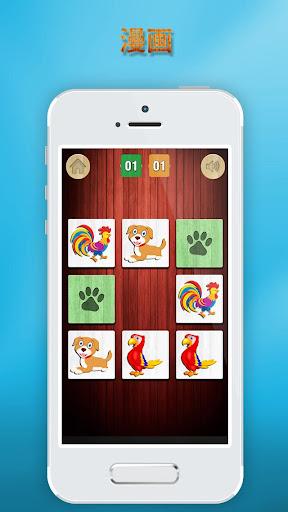 子供のための動物の記憶ゲーム - 面白可愛い画像 動物