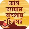যোগ ব্যায়াম বাংলায় চিত্রসহ Yoga guide icon