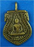 เหรียญหล่อพระพุทธชินราช เนื้อทองผสม วัดบางนาใน + บัตรรับรอง
