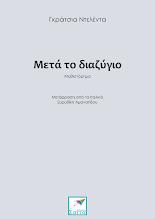 Photo: Μετά το διαζύγιο, Grazia Deledda, Μετάφραση από τα Ιταλικά: Ευρυδίκη Αμανατίδου, Εκδόσεις Σαΐτα, Οκτώβριος 2017, ISBN: 978-618-5147-97-6, Κατεβάστε το δωρεάν από τη διεύθυνση: www.saitapublications.gr/2017/10/ebook.218.html