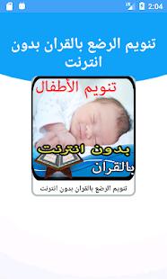 تنويم الرضع و الاطفال بالقران بدون انترنت - náhled