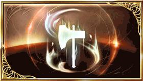 純然たる斧の魂