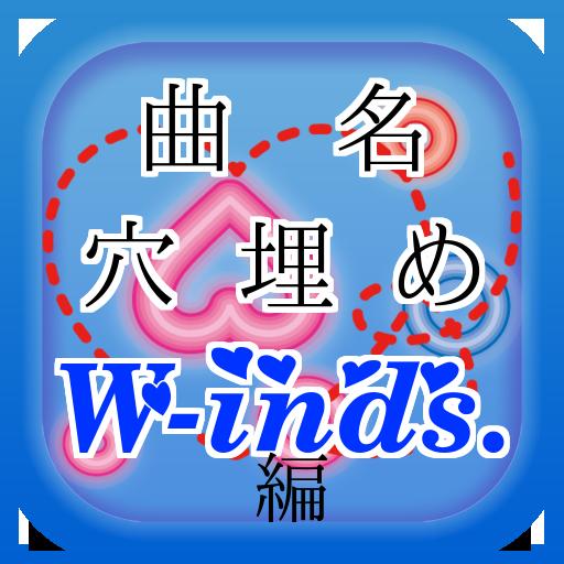 娱乐の曲名穴埋めクイズ・W-inds.編  LOGO-記事Game