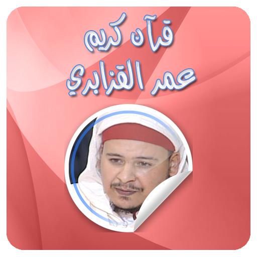 القرآن الكريم - عمر القزابري