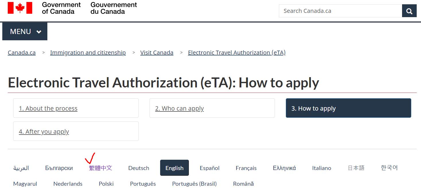如何申請加拿大電子簽證eta1