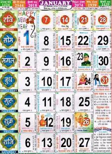 Hindi Calendar Panchang 2018   Apps on Google Play