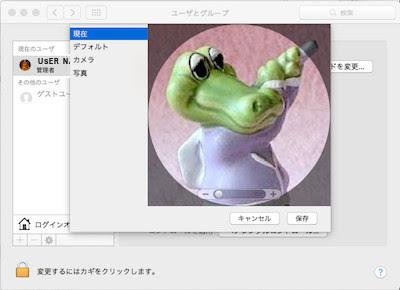 Mac ユーザーの写真を変更2