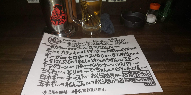 「リズム&串カツ アガッタ!」。
