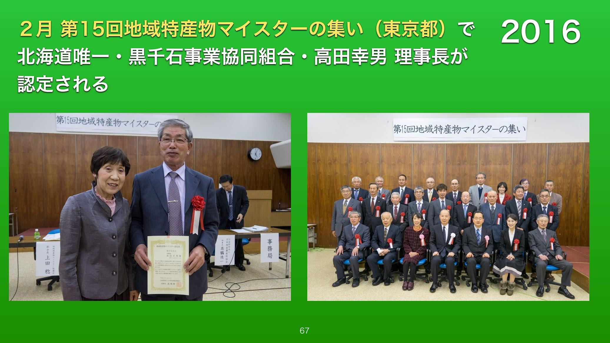 2月:第15回地域特産品マイスターの集い(東京都)