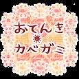 おてんきカベガミ icon