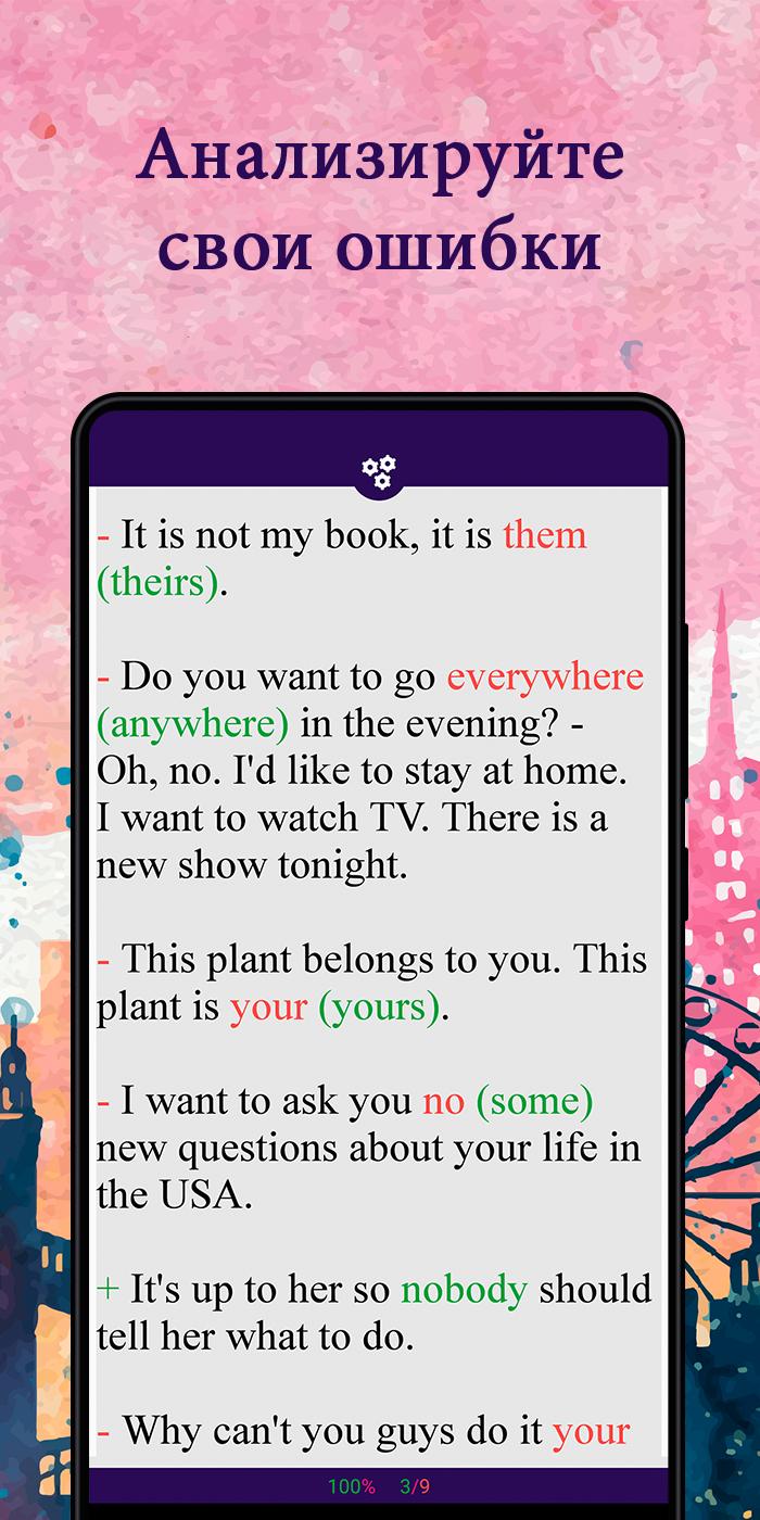 Скриншот Английские тесты: Some, Any, No