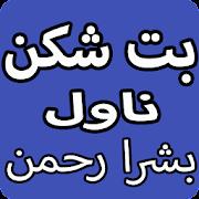 But Shikan Urdu Novel By Bushra Rehman APK