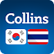 Collins Korean<>Thai Dictionary