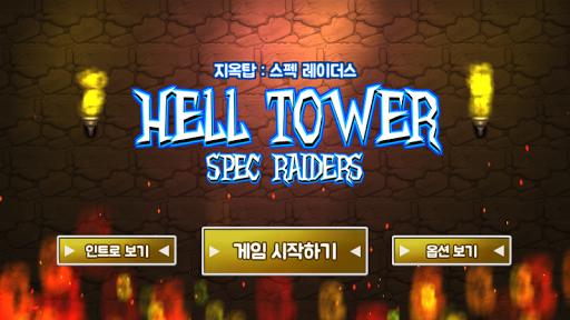지옥탑 라이트 : 스펙 레이더스