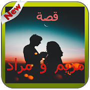 قصة مريم و مراد APK