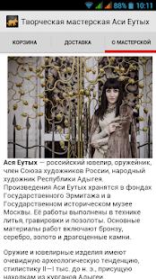 Download Мастерская Аси Еутых Free