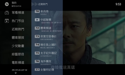 Download TVPlus2 0 - HD Chinese TV Live Google Play softwares