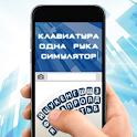 One-handed keyboard simulator icon