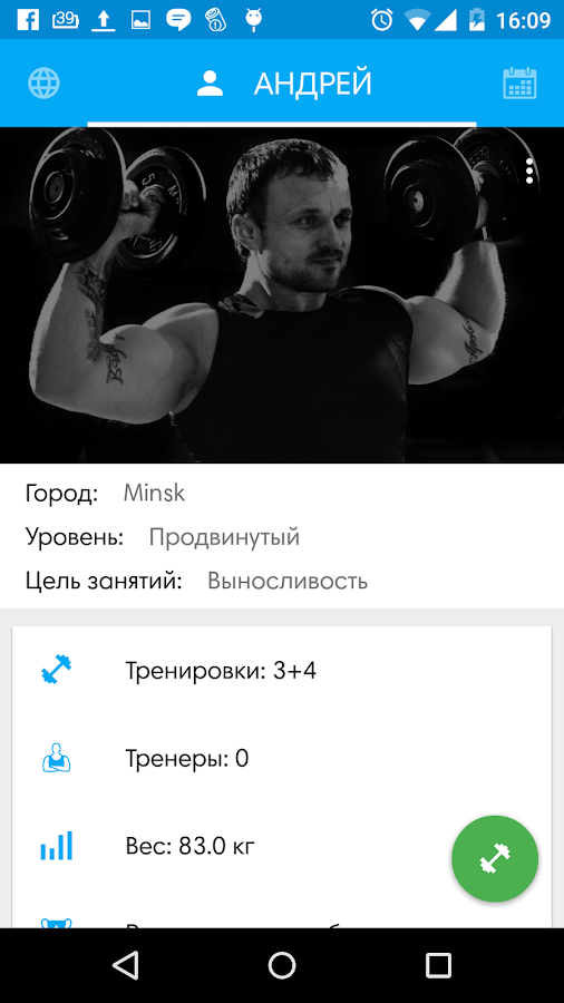 Fitness Heroes Smart- screenshot