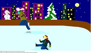 """Photo: Чалова Анастасия, 8 класс, Нестеровский лицей """"Мчусь, как ветер на коньках вдоль лесной опушки. Рукавицы на руках, шапка на макушке!"""""""