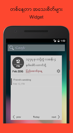 Myanmar Calendar (1920 to 2020) 1.3.0 screenshots 3