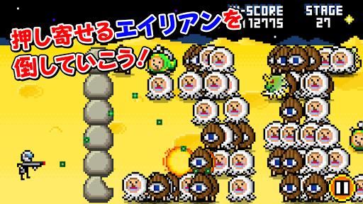 インベーダーライン 激ムズ無料シューティングゲーム!