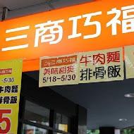 三商巧福(美村店)