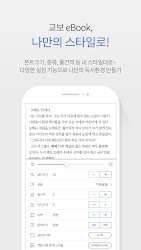 교보eBook APK Download – Free Books & Reference APP for Android 5
