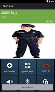 شرطة الاطفال screenshot 5